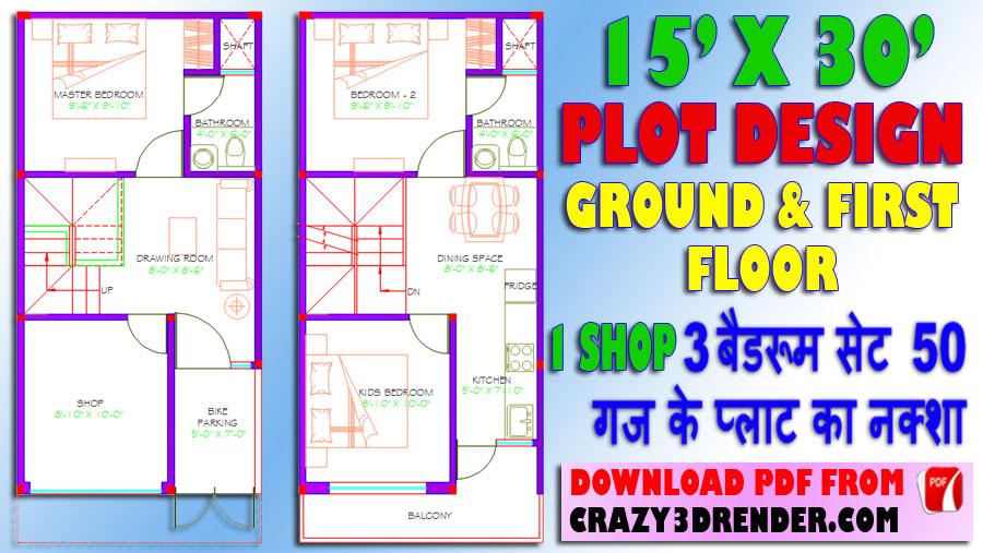 15 X 30 Home Layout Plan Naksha Crazy3drender